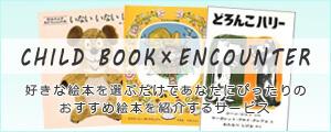 絵本紹介サービス『CHILD BOOK ENCOUNTER』